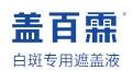 盖百霖官网-16年专业白癜风遮盖液/霜-白斑遮盖液/霜,北京中医药大学联合研制