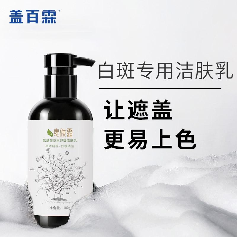 白斑专用洁肤乳