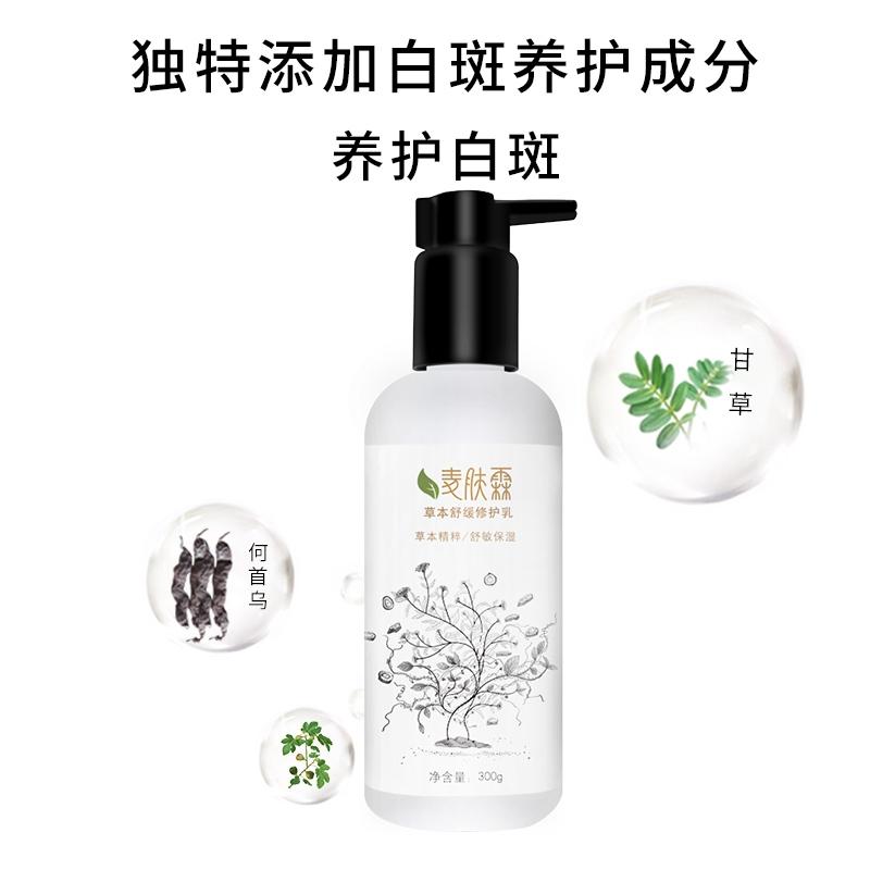 白斑专用润肤修护乳