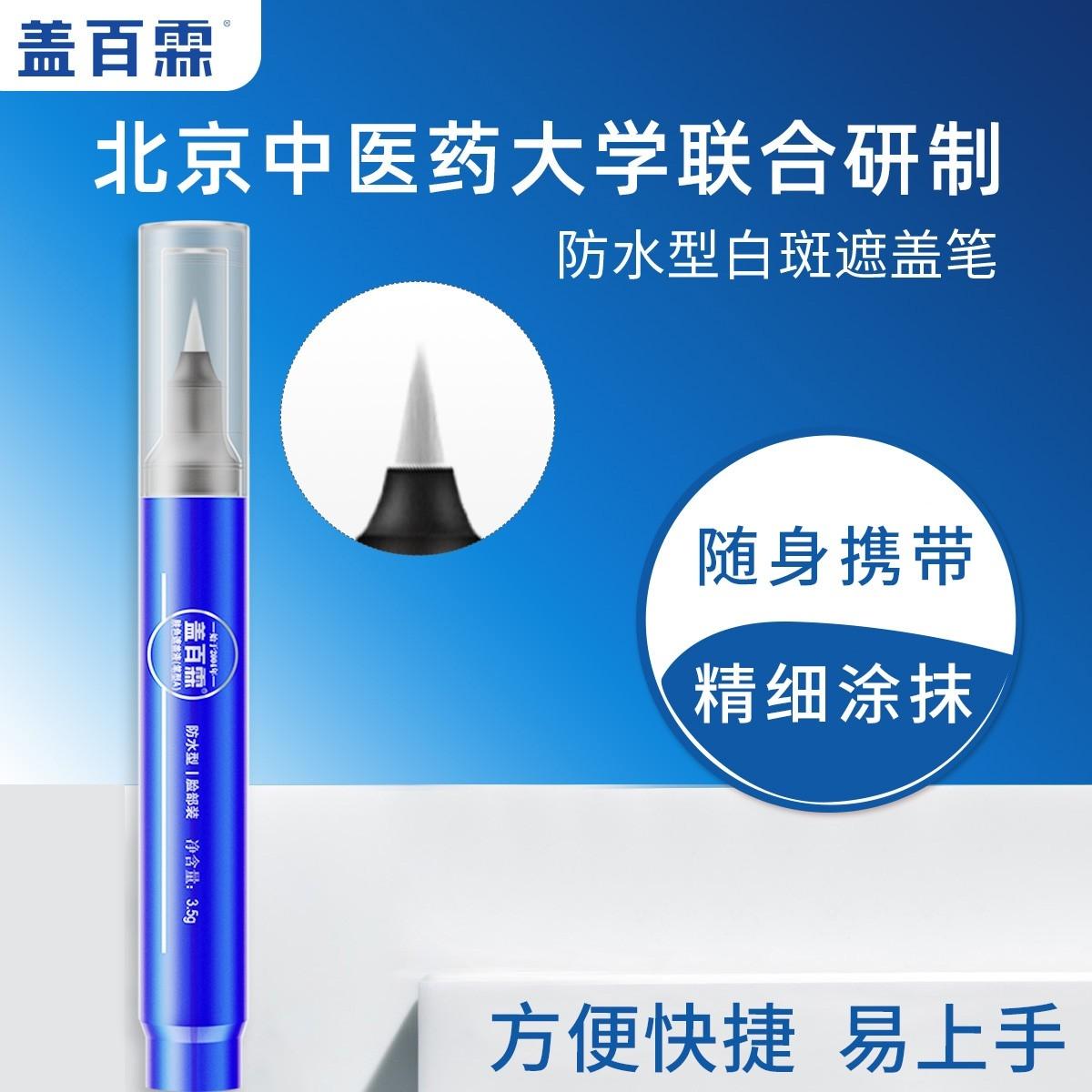 防水型白斑遮盖笔